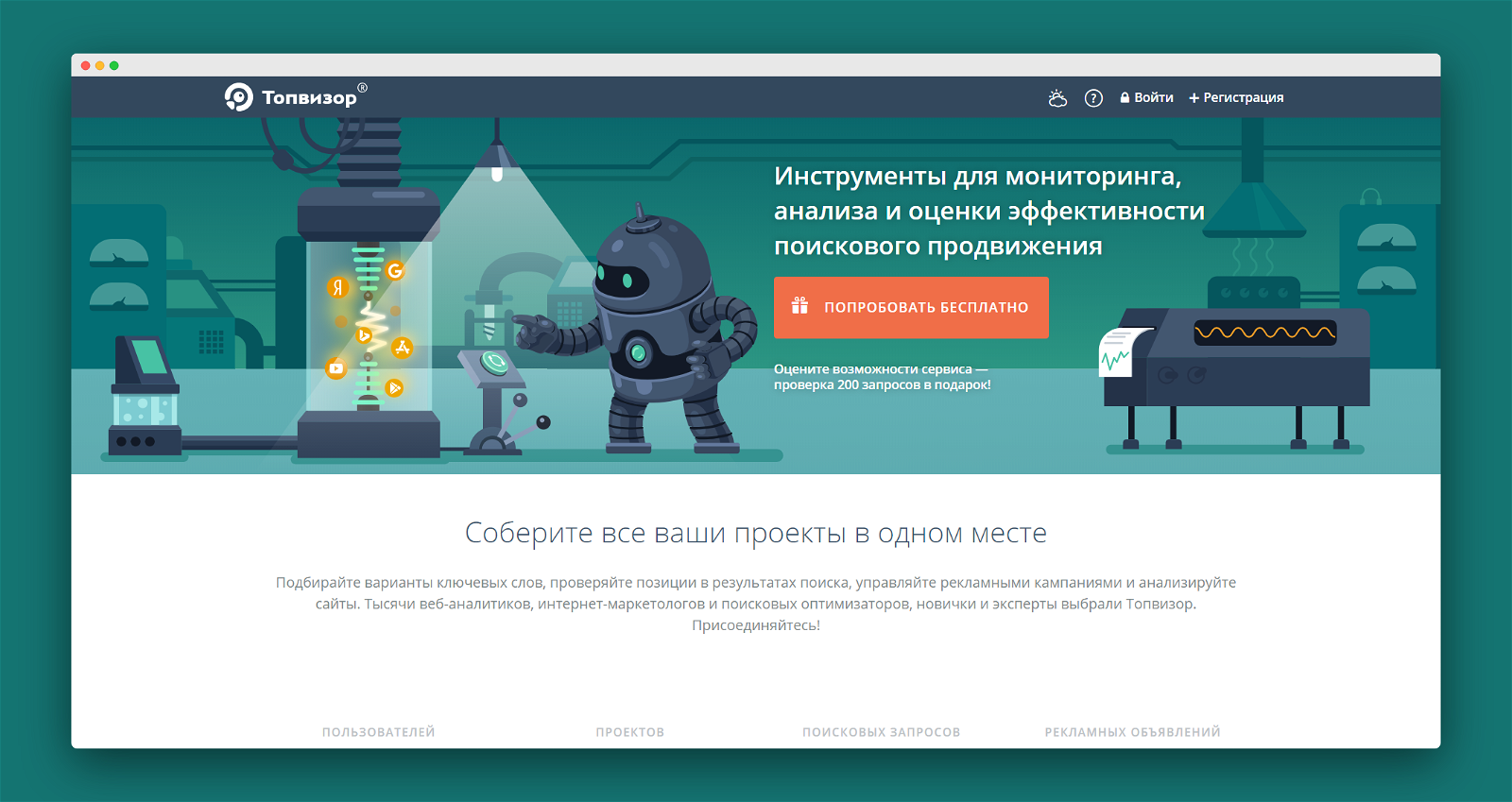 Topvisor Screenshot